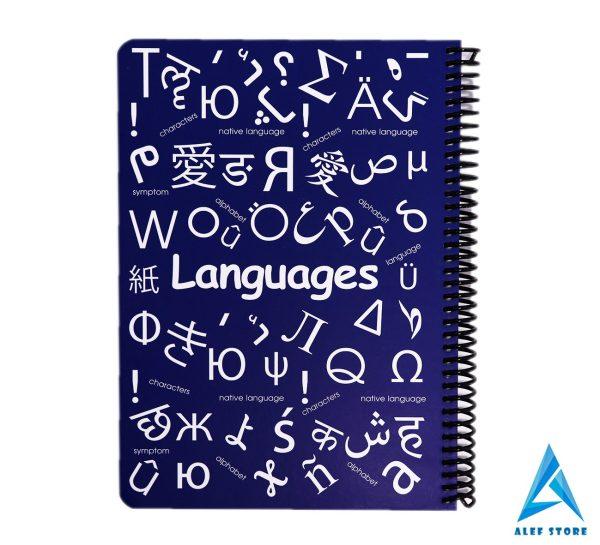 دفتر 100 برگ طرح زبان های خارجی