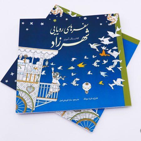 کتاب رنگ آمیزی بزرگسالان - سفرهای رویایی شهرزاد